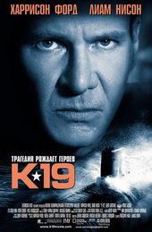 постер к фильму К-19 (2002)