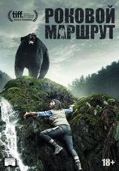 постер к фильму Роковой маршрут (2014)