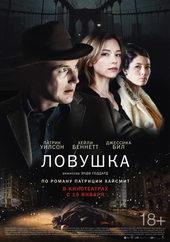 плакат к фильму Ловушка (2017)