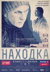 плакат к фильму Находка (2015)