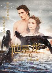 афиша к фильму Он - дракон (2015)