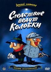 мультики советские самые хорошие для детей 5 7 лет