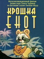 мультики про дружбу советские