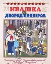 советские мультфильмы про богатырей