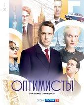 плакат к сериалу Оптимисты (2017)