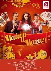 плакат к сериалу Майор и магия (2017)