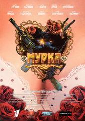 афиша к сериалу Мурка (2017)