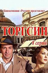 афиша к сериалу Торгсин (2017)