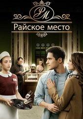 постер к сериалу Райское место(2017)