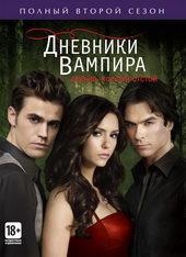 сериал Дневники вампира (2010)