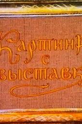 постер к мультику Картинки с выставки(1984)