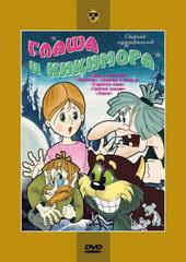 постер к мультику Глаша и кикимора (1978)