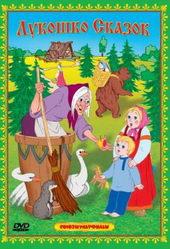 плакат к мультику Гуси-лебеди(1949)