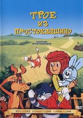 мультфильмы советские добрые про зверей
