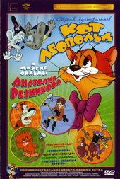 плакат к мультику Приключения кота Леопольда(1975)