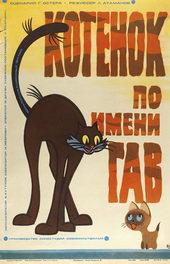плакат к мультику Котенок по имени Гав(1953)