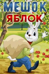 мультфильмы про зайцев советские