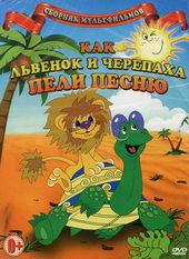 мультик Как львенок и черепаха пели песню (1974)
