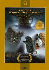 постер к мультфильму Ежик в тумане(1975)
