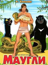 Маугли(1973)