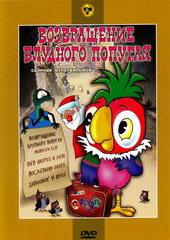 постер к мультику Возвращение блудного попугая (1984)
