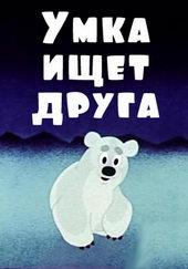 плакат к мультику Умка ищет друга(1969)