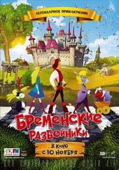 постер к мультфильму Бременские разбойники(2016)