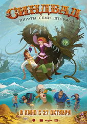 постер к мультфильму Синдбад. Пираты семи штормов(2016)
