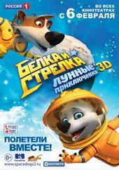 Белка и Стрелка: Лунные приключения (2014)