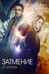 постер к фильму Затмение (2017)