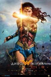 плакат к фильму Чудо-женщина (2017)