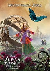 плакат к фильму Алиса в Зазеркалье (2016)