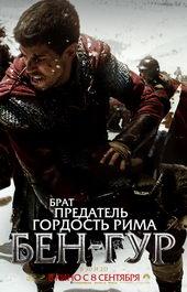 афиша к фильму Бен-Гур (2016)