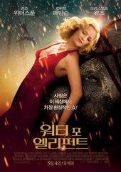плакат к фильму Воды слонам! (2011)