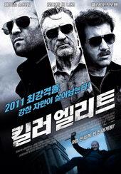 плакат к фильму Профессионал (2011)