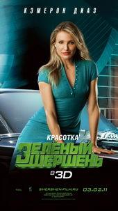 Зеленый шершень (2011)