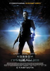 постер к фильму Ковбои против пришельцев (2011)