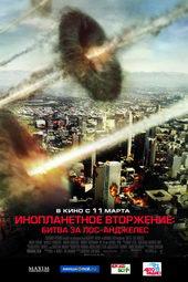 постер к фильму Инопланетное вторжение: битва за Лос-Анджелес (2011)