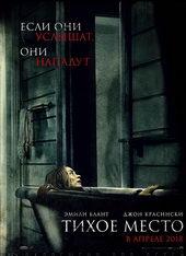 постер к фильму Тихое место (2018)