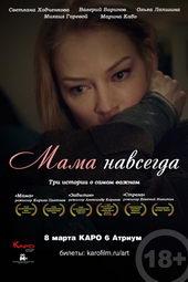 постер к фильму Мама навсегда (2018)