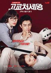 плакат к сериалу Король старшей школы (2014)