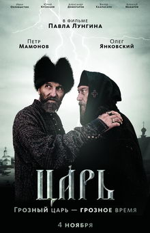 постер к фильму Царь (2009)