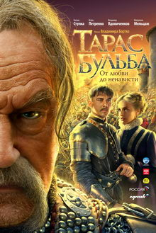 постер к фильму Тарас Бульба (2009)