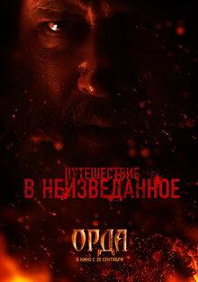 постер к фильму Орда (2011)