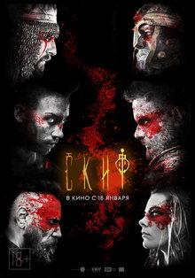 плакат к фильму Скиф (2017)