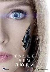 плакат к сериалу Лучше, чем люди (2018)