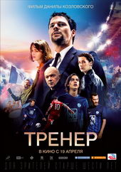 плакат к фильму Тренер (2018)