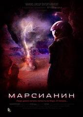 Марсианин (2018)