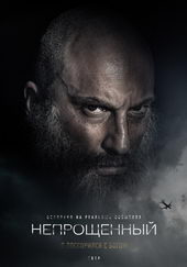 фильм Непрощенный (2018)