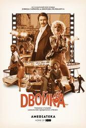 плакат к сериалу Двойка (2017)